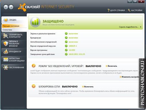 Скачать лицензионный ключ для avast home edition, скачать лицензионный